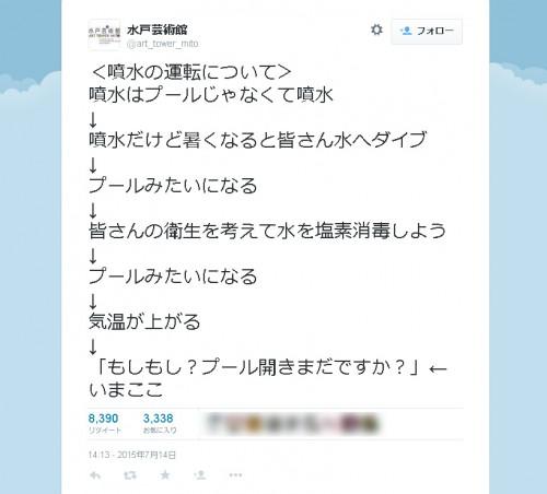 水戸芸術館のTwitterアカウント