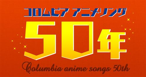 日本コロムビア アニメソング 50th