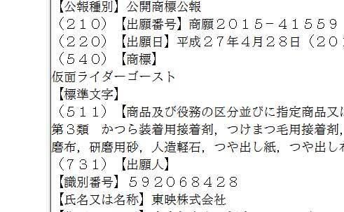 次期仮面ライダーは『仮面ライダーゴースト』との報道!放送は10月から