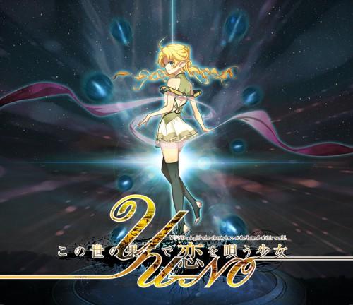 『この世の果てで恋を唄う少女YU-NO』公式サイト正式オープン!林勇、内田真礼ら声優情報も