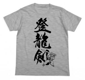龍神丸「登龍剣」Tシャツ