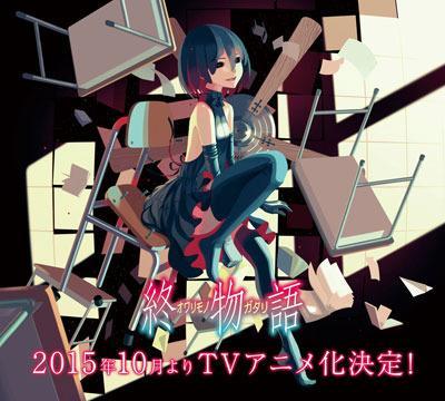 『終物語』のテレビアニメ化決定