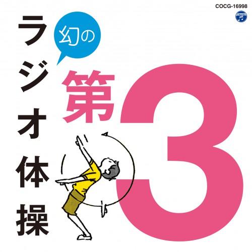 戦後1年半だけ放送された「幻のラジオ体操第3」、初のCD発売決定