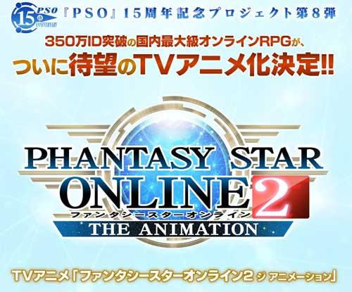 『ファンタシースターオンライン2』2016年テレビアニメ化決定!「あなたの隣にいるかもしれないプレイヤー達の物語」