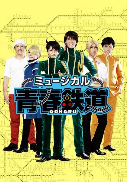 ミュージカル『青春-AOHARU-鉄道』