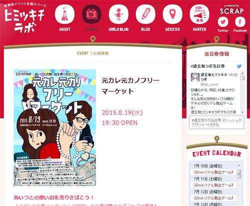 元カレ元カノフリーマーケット