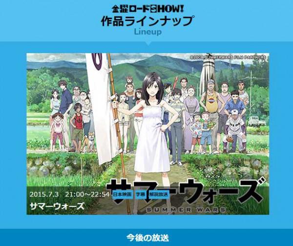 日本テレビ系列『金曜ロードSHOW!』HPより