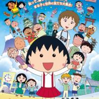 『ちびまる子ちゃん』23年ぶり映画化!作品史上初めて大阪・…