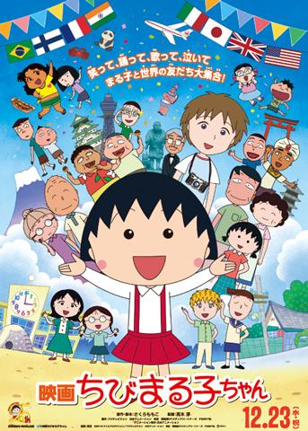 『ちびまる子ちゃん』23年ぶり映画化