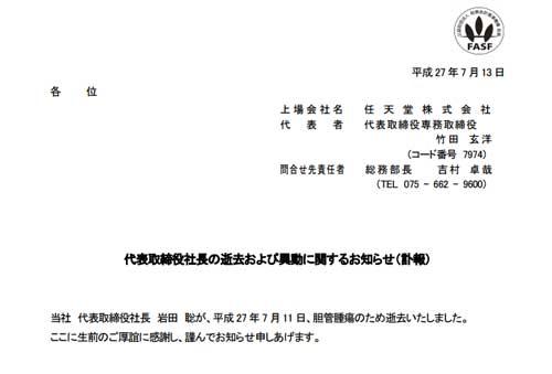 代表取締役社長の逝去および異動に関するお知らせ(訃報)