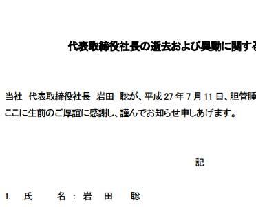 任天堂・岩田社長 胆管腫瘍のため逝去