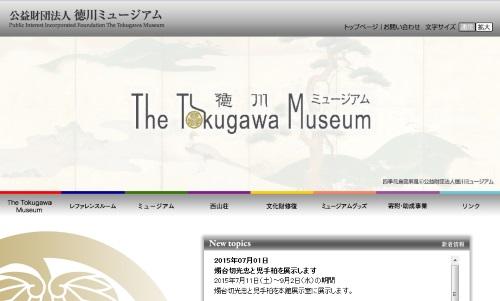 焼刀『燭台切光忠』、徳川ミュージアムで7月11日から展示決定