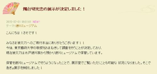 徳川ミュージアムブログ