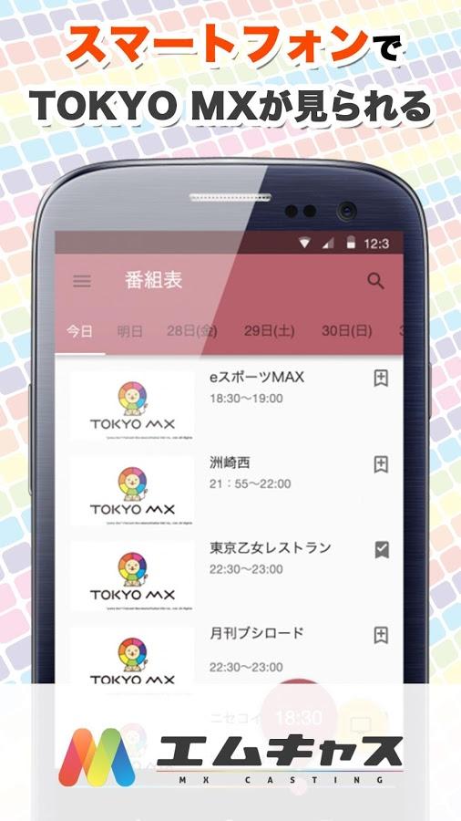 TOKYO MXの視聴が全国で可能に!同時配信アプリ『エムキャス』実証実験スタート