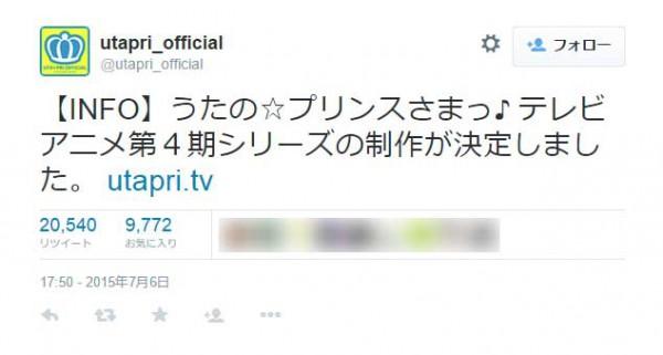『うたの☆プリンスさまっ♪』公式Twitter