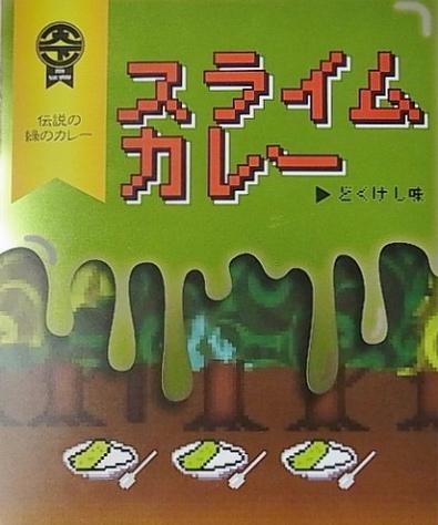 スライムカレー(緑)