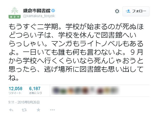 『鎌倉市図書館』の投稿が話題 「学校が始まるのが死ぬほどつらい子は、学校を休んで図書館へいらっしゃい。」