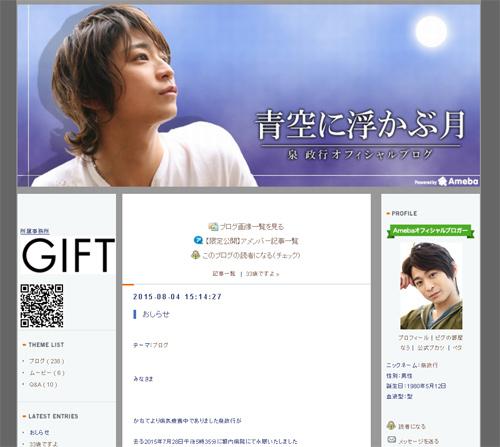 泉さんのオフィシャルブログ