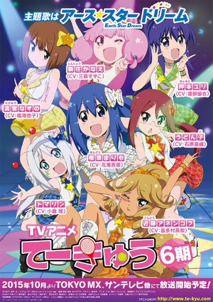アニメ『てーきゅう』第6期 10月放送決定!亀井戸高校テニス部はまだまだ続くのですわー!