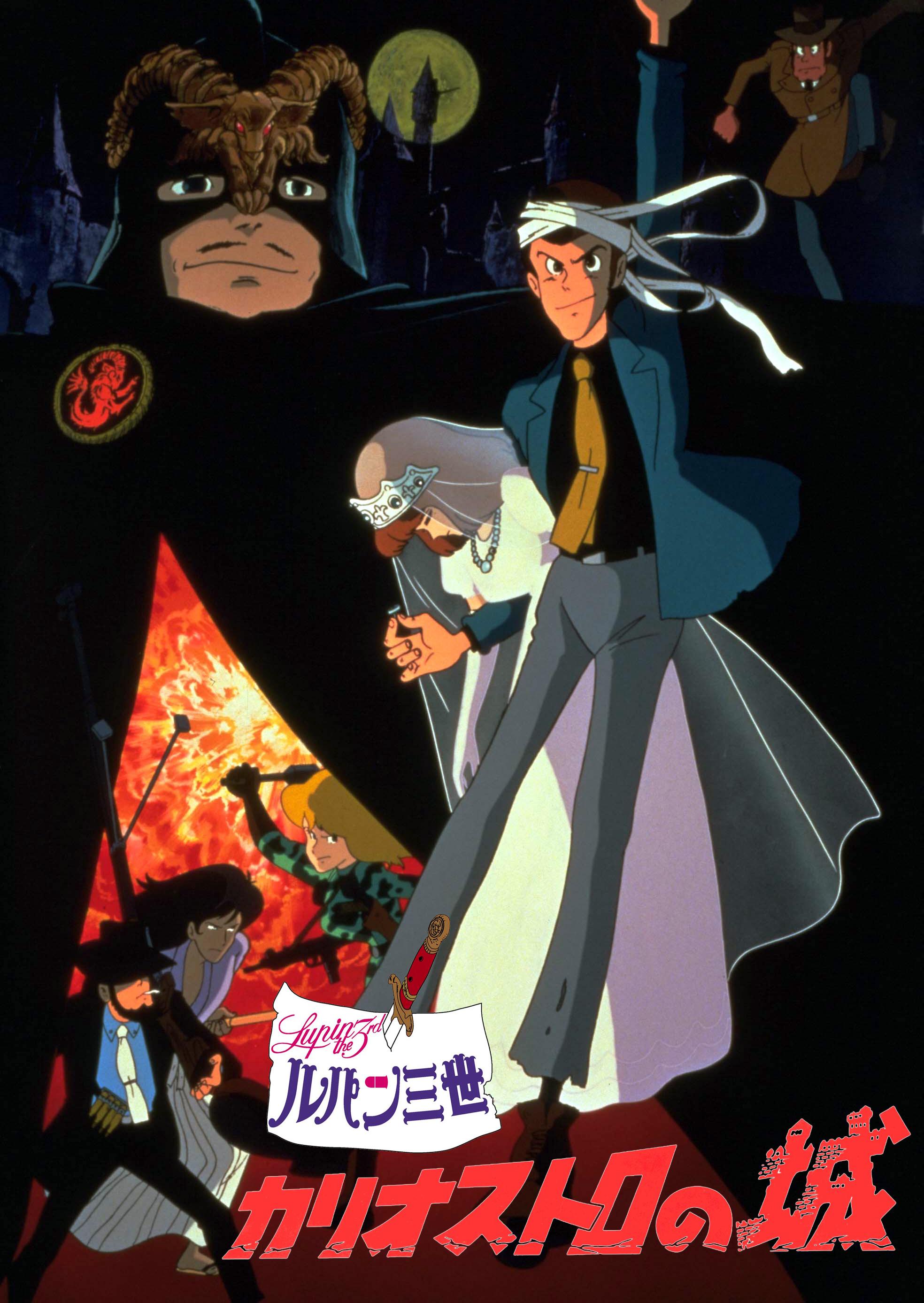 カリオストロ含む『ルパン三世』3作品がニコニコ動画で3夜連続放送!