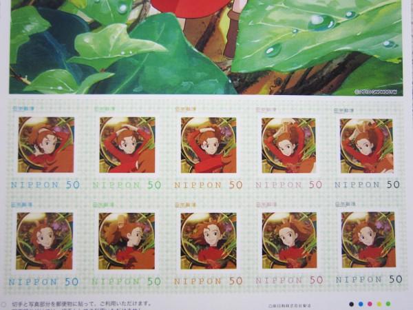 フレーム切手