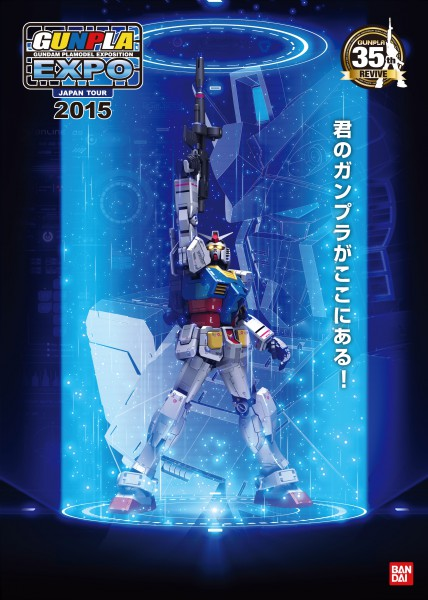 ガンプラEXPO JAPAN TOUR 2015 in SAPPORO