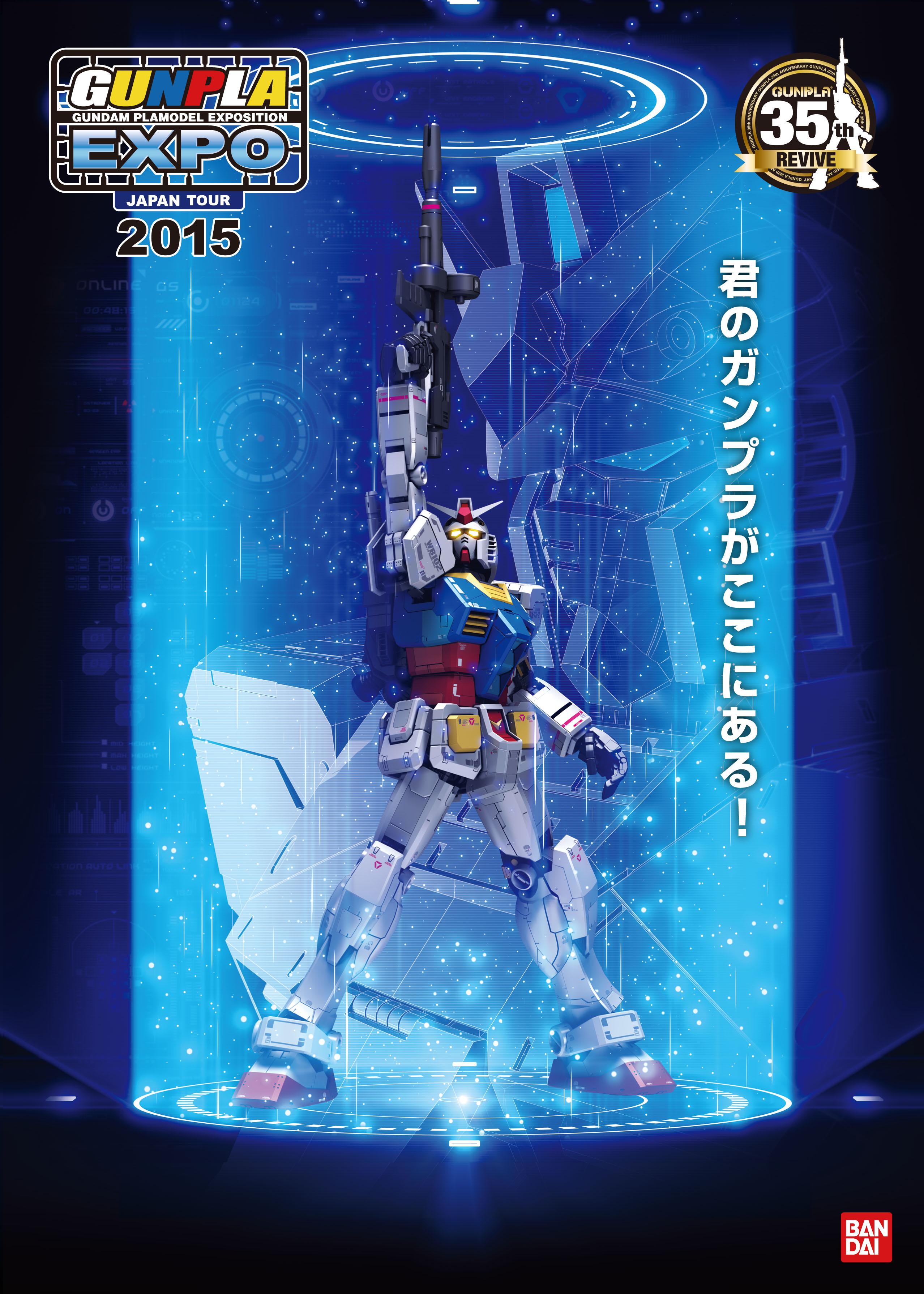 ガンプラ35周年イベント28日より札幌で開催!アニメ最新作のガンプラや新生するHGシリーズも展示