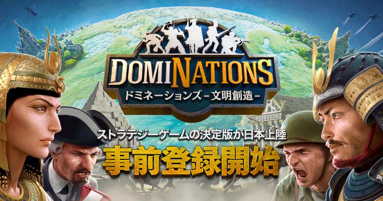 世界的ヒット作のストラテジーゲーム『DomiNations』日本配信決定!スタートダッシュで毎日上位100名まで電子マネーギフトがもらえるキャンペーン開催