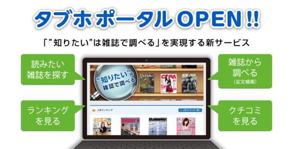 『サイゾー』、『FRIDAY』も読み放題!電子雑誌アプリ『タブホ』 閲覧可能タイトル200誌突破