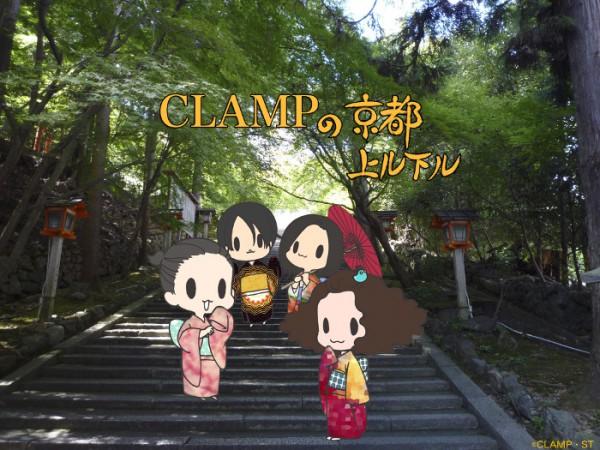 CLAMPの京都上ル下ル