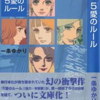 【うちの本棚】260回 5(ファイブ)愛のルール/一条ゆかり