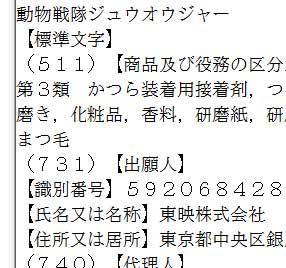 東映『動物戦隊ジュウオウジャー』商標出願
