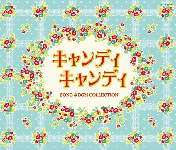 キャンディ・キャンディ SONG & BGM COLLECTION