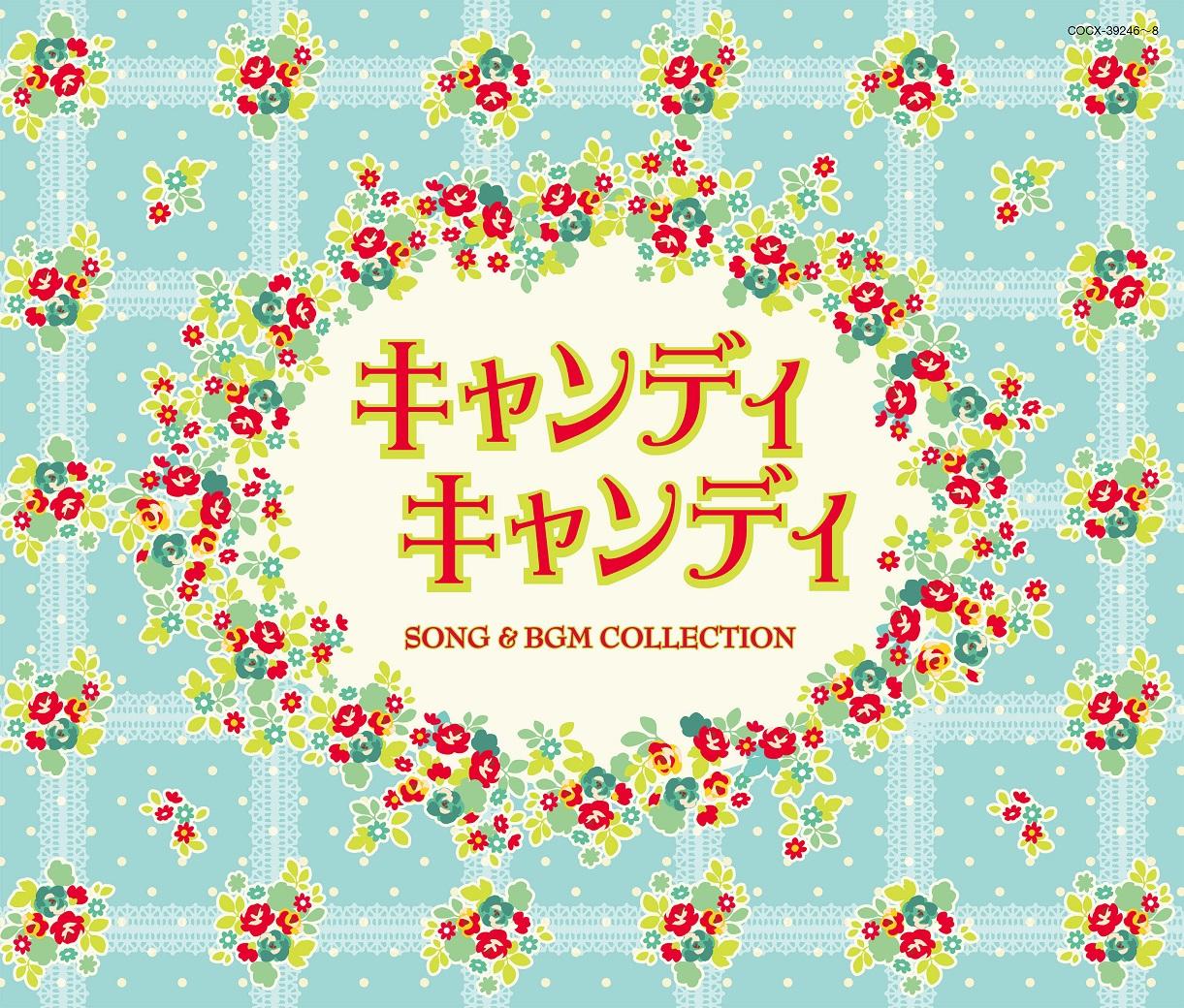 アニメ『キャンディ・キャンディ』CDコレクション発売 コロムビアの未商品化・未CD化シリーズより登場