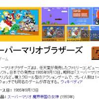 『スーパーマリオブラザーズ』30周年をGoogleがお祝い!…