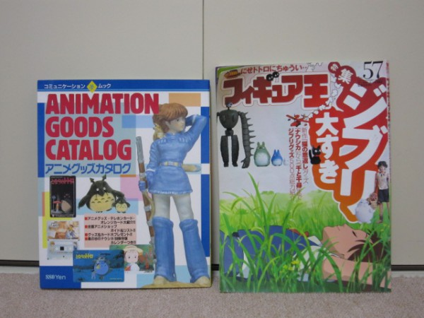 ANIMATION GOODS CATALOG