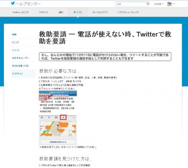 Twitterのヘルプ画面