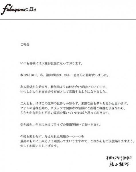 福山雅治さんオフィシャルサイトより