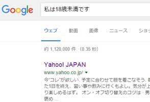 Google先生に「私は18歳未満です」と質問してみると……?まさかの結果が上位にくると話題