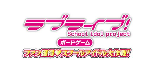 『ラブライブ!』ボードゲーム ファン獲得♡スクールアイドル大作戦!