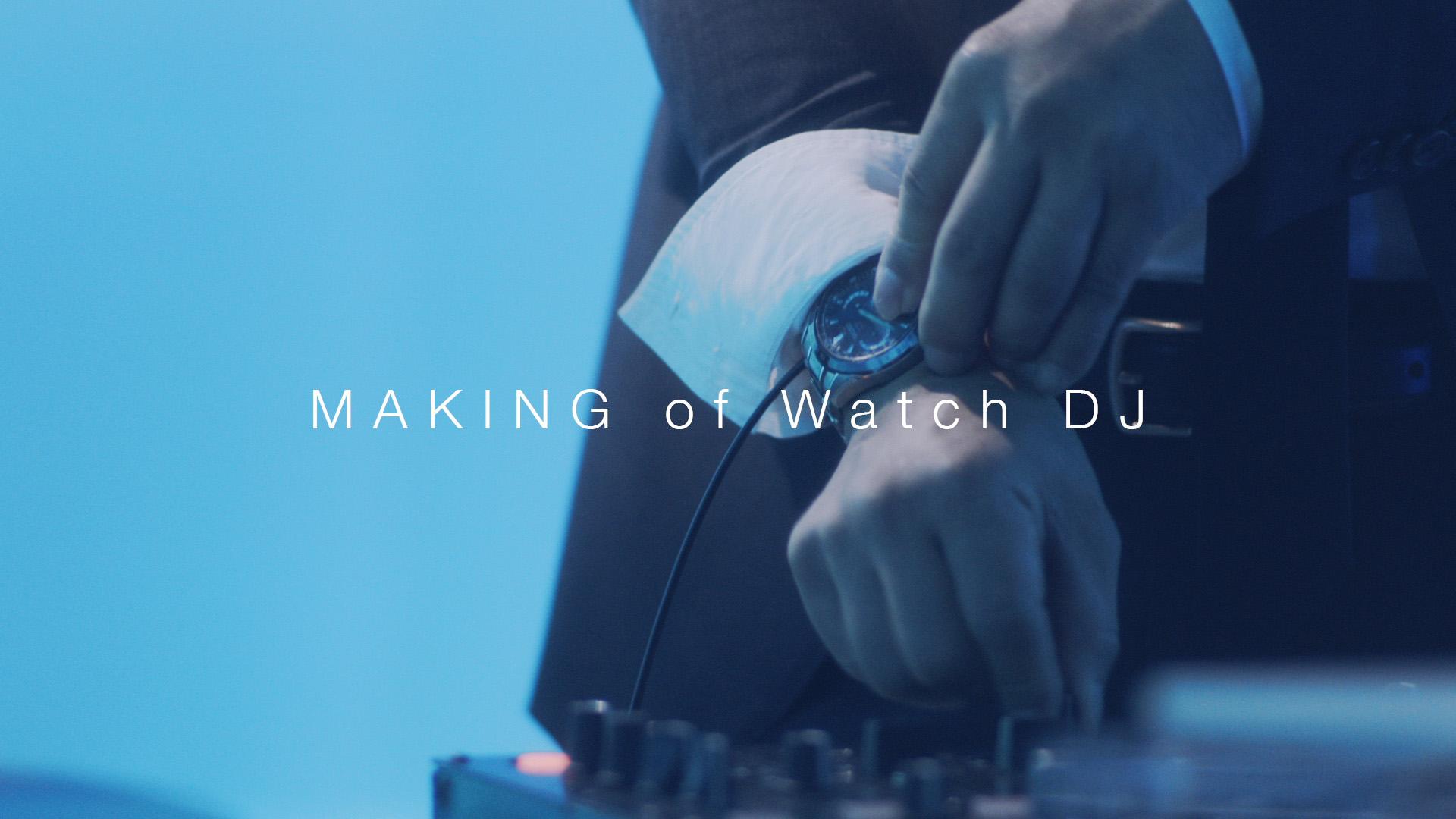 『本物の腕時計でDJプレイに挑戦してみた』動画が合計25万再生突破 仕組みがわかるメイキング動画を新たに公開