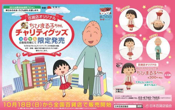 PUTITTOシリーズ ちびまる子ちゃんポスター