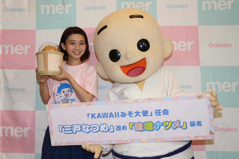 マルコメの謎の攻め再び 新テーマ「MISO KAWAII」に三戸なつめの『味噌ナツメ』襲名を発表!?