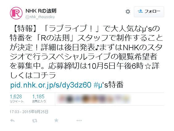 NHK『Rの法則』