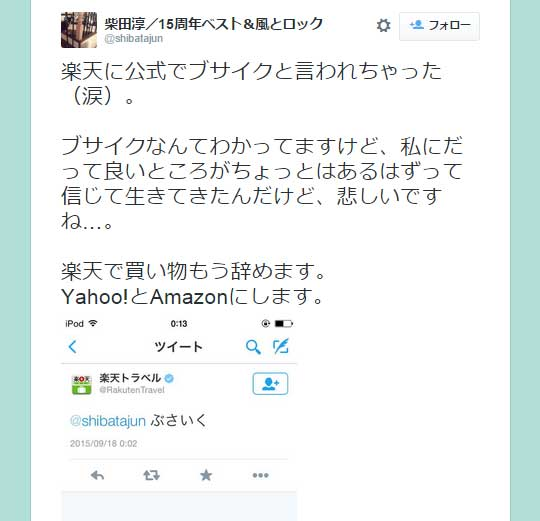 柴田淳さんTwitterより