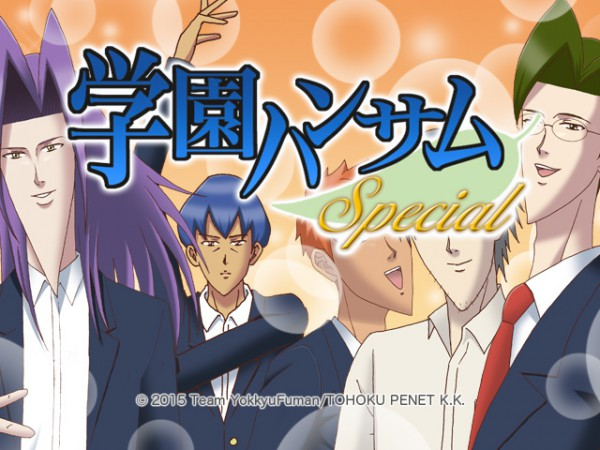 『学園ハンサム Special』メインカット