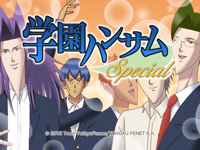 ウボァー!!!!第1作・番外編・新作収録の『学園ハンサム Special』10月23日に発売決定