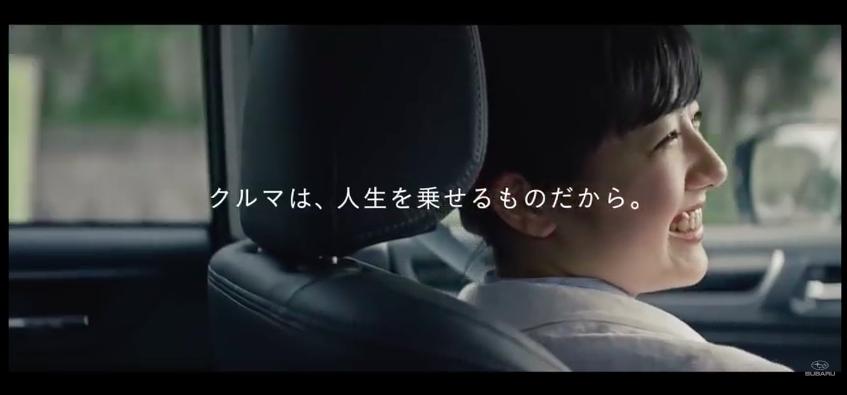 小田和正さんが楽曲を書き下ろした最新曲『SUBARU』のCMに