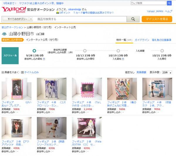 Yahoo!Japan官公庁オークション01