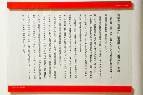 こんごうの艦内神社は金剛山葛木神社